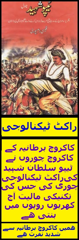 Widget_Brits stole Rocket Technology from Mohtaram Tipu Sultan