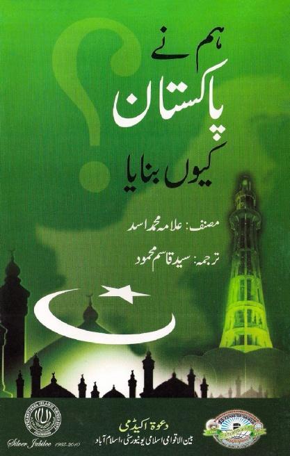 Hum nay Pakistan Kiyoon Banaya