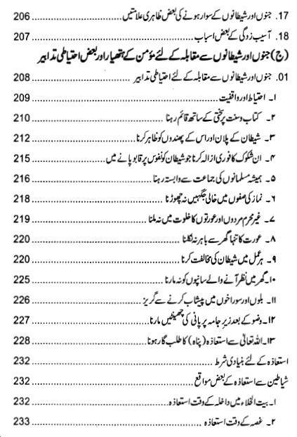 Urdu Title_Jadoo Ki Haqeeqat-5